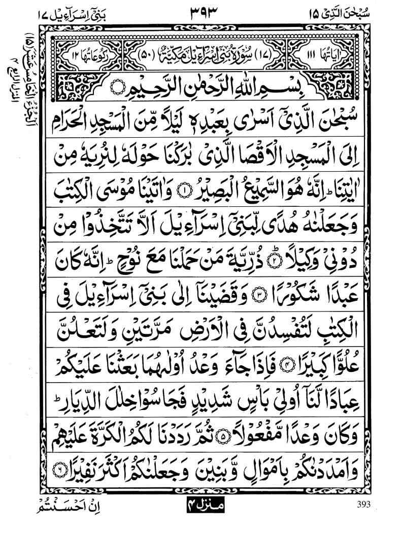Para No  15 - Read Holy Quran online at Al-Rehman Quran