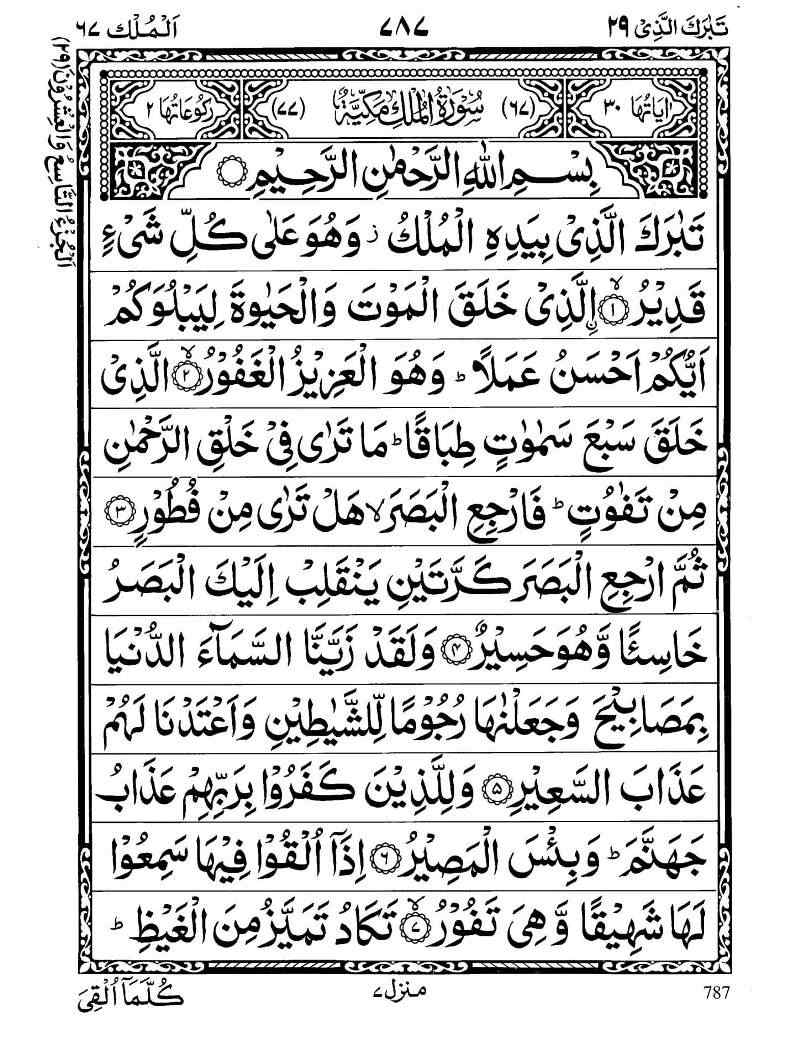 Para No  29 - Read Holy Quran online at Al-Rehman Quran
